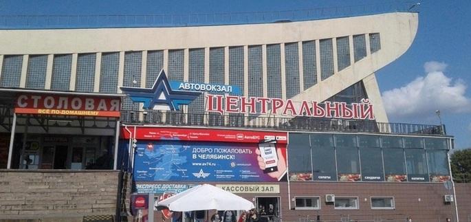 """Центральный автовокзал """"Юность"""""""
