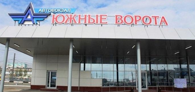 """Автовокзал ТК """"Синегорье"""""""