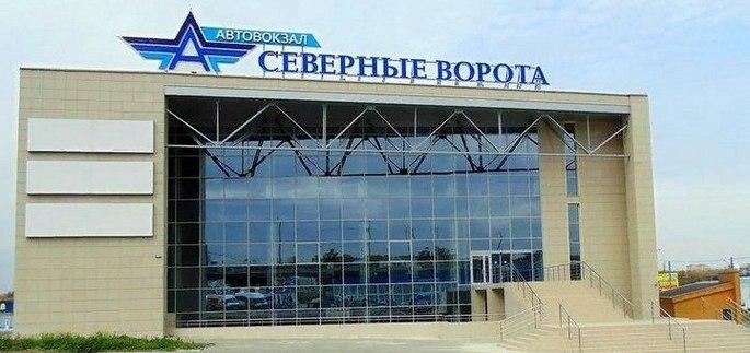 """Автостанция """"Северные ворота"""""""
